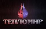 """ООО """"ТЕПЛОМИР21"""""""