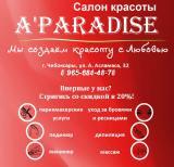 "парикмахерская "" A.PARADISE"""