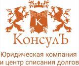 ООО «ЗОЛОТОЙ КОНСУЛЪ»