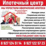 "Ипотечный центр ""Парламент"""