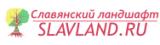 Славянский Ландшафт СПБ.