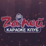 Караоке-клуб «Zапой»
