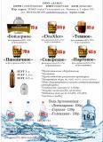 ООО «Легенда» Пиво