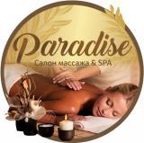 Paradise салон массажа&SPA