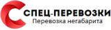 Спец-перевозки Горно-Алтайск