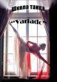 """Школа танца """"Variado"""""""
