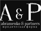 Абраменко и Партнеры