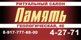 "Ритуальный салон ""Память"""