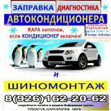 Автохолод - Истра