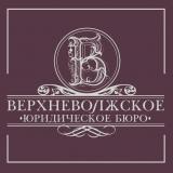"""ООО """"Верхневолжское юридическое бюро"""""""