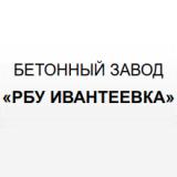 Бетонный завод «РБУ Ивантеевка»
