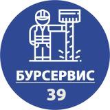 Бурсервис-39