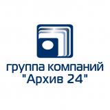 "Группа компаний ""Архив 24"""