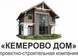 """""""Кемерово Дом"""""""