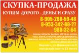 АНТИКВАРИАТ Скупка Комиссионный магазин Шлиссельбург Лен. обл.
