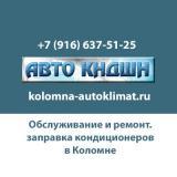 Авто КНДШН