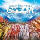 Рыбный гастроном Океан