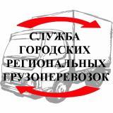 Служба перевозок