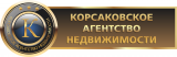 Корсаковское Агентство Недвижимости