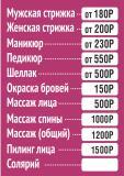 Парикмахерская на Покровском