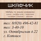 ШКАФЧИК студия корпусной мебели