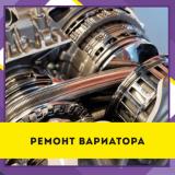 Ремонт вариаторов в Краснодаре. ремонт cvt,ремонт вариаторов ниссан в краснодаре