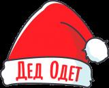 Дед Одет Красноярск
