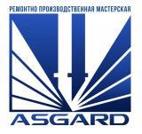 Ремонтно-производственная мастерская «Асгард»