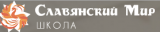 Школа «Славянский Мир»
