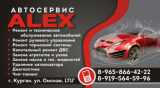 Автосервис ALEX