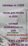 Теплицы Поликарбонат Чехлы для теплиц