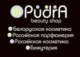 Пудра Бьюти Шоп