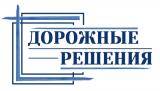 """ООО """"ДОРОЖНЫЕ РЕШЕНИЯ"""""""
