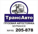 Грузовая автостоянка на Траловой в Мурманске
