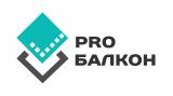 Pro Балкон