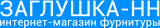 Заглушка-НН