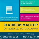 Заказать Жалюзи Нижний Тагил