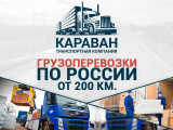 "Грузоперевозки ""Караван"" Межгород"