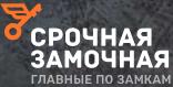 Срочная Замочная Новомосковск
