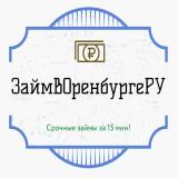 ЗаймВОренбургеРУ