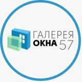 ГАЛЕРЕЯ ОКОН 57