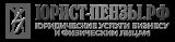 юрист-пензы.рф