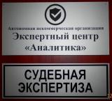 Экспертный центр «Аналитика».