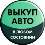 Пермь-Выкуп-Авто.РФ