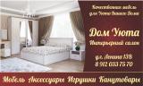 ДОМ УЮТА мебельный салон