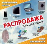 Комиссионный магазин «СВОЙ»