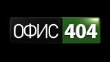 Офис 404