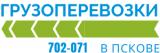 Грузовые перевозки в Пскове