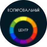 Копировальный ЦЕНТР