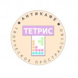 ТЕТРИС | творческое пространство | антикафе